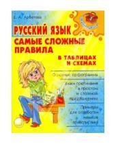 Картинка к книге Алексеевна Елизавета Арбатова - Русский язык. Самые сложные правила в таблицах и схемах