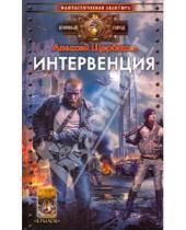 Картинка к книге Алексей Щербаков - Интервенция