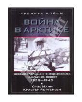 Картинка к книге Кристер Йоргенсен Крис, Манн - Война в Арктике. Боевые операции немецких войск на крайнем севере 1939-1945