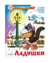 Картинка к книге Сказка за сказкой - Ладушки