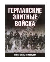 Картинка к книге Иен Уэстуэлл Майкл, Шарп - Германские элитные войска