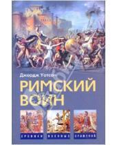 Картинка к книге Джордж Уотсон - Римский воин