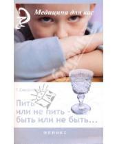 Картинка к книге Гельвингия Смирнова - Пить или не пить - быть или не быть...