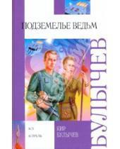 Картинка к книге Кир Булычев - Подземелье ведьм