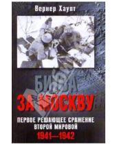 Картинка к книге Вернер Хаупт - Битва за Москву. Первое решающее сражение Второй мировой. 1941-1942
