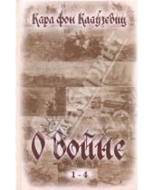 Картинка к книге фон Карл Клаузевиц - О войне (1-4)
