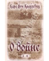 Картинка к книге фон Карл Клаузевиц - О войне (5-6)