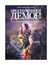 Картинка к книге Владимирович Виталий Сертаков - Проснувшийся демон. По следам большой смерти