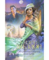 Картинка к книге Сидни Шелдон - Оборотная сторона полуночи