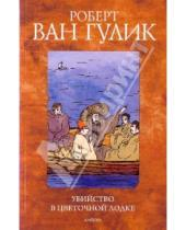 Картинка к книге ван Роберт Гулик - Убийство в цветочной лодке