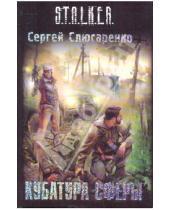 Картинка к книге Сергеевич Сергей Слюсаренко - Кубатура сферы