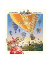 Картинка к книге Женевьева Юрье - Ура, летим!