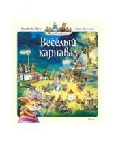 Картинка к книге Женевьева Юрье - Веселый карнавал