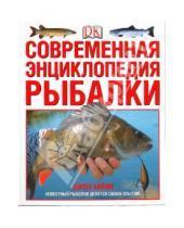 Картинка к книге Джон Бейли - Современная энциклопедия рыбалки