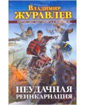 Картинка к книге Борисович Владимир Журавлев - Неудачная реинкарнация