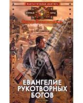 Картинка к книге Вадим Вознесенский - Евангелие рукотворных богов
