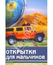 Картинка к книге Валерьевна Анна Михеева - Открытки для мальчиков
