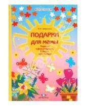 Картинка к книге Вадимовна Наталия Дубровская - Подарки для мамы. Поделки к Дню рождения, 8 марта, Дню Матери