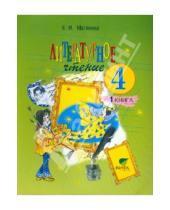 Картинка к книге Ивановна Елена Матвеева - Литературное чтение. Учебник для 4 класса начальной школы. В 2-х книгах. Книга 1