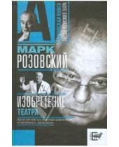 Картинка к книге Григорьевич Марк Розовский - Изобретение театра