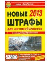 Картинка к книге АвтоПраво - Новые штрафы для автомобилистов 2013 г.