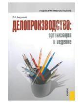 Картинка к книге Ивановна Валентина Андреева - Делопроизводство. Организация и ведение