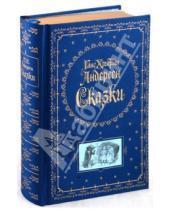 Картинка к книге Кристиан Ханс Андерсен - Сказки