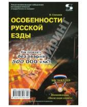 Картинка к книге В. Степанов - Особенности русской езды. Как проехать без аварий 500 000 км?