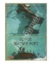 Картинка к книге Фильмы - Остров доктора Моро (DVD)