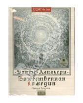 Картинка к книге Данте Алигьери - Божественная комедия (2CDmp3)