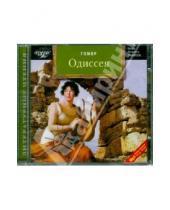 Картинка к книге Гомер - Одиссея (CDmp3)