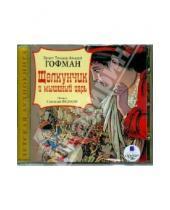 Картинка к книге Амадей Теодор Эрнст Гофман - Щелкунчик и мышиный царь (CDmp3)