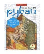 Картинка к книге Омар Хайям - Рубаи (CDmp3)