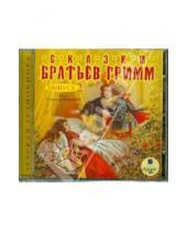Картинка к книге Вильгельм и Якоб Гримм - Сказки братьев Гримм. Выпуск 2 (CDmp3)