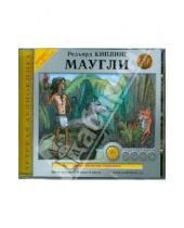 Картинка к книге Джозеф Редьярд Киплинг - Маугли (CDmp3)