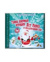 Картинка к книге Ардис - Тайна елочных игрушек. Дед Мороз и прошлогодний снег (CDmp3)
