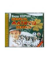 Картинка к книге Януш Корчак - Король Матиуш первый (CDmp3)