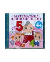 Картинка к книге Ардис - Математика для маленьких (CDmp3)