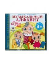 Картинка к книге Ардис - Музыкальный алфавит. Учим буквы. (CDmp3)
