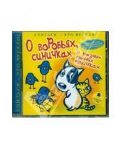 Картинка к книге Ардис - О воробьях, синичках и разных прочих птичках (CDmp3)