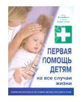 Картинка к книге Морис Кибел Дэвид, Басс - Первая помощь детям: на все случаи жизни (мяг)