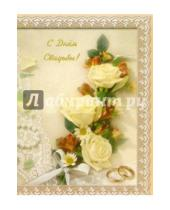 Картинка к книге Каро-открытки - 10-0995/Свадьба/открытка музыкальная