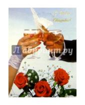 Картинка к книге Каро-открытки - 10-0221/Свадьба/открытка музыкальная