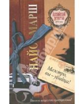 Картинка к книге Найо Марш - Маэстро, вы - убийца!