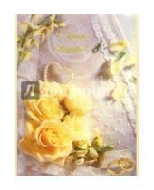 Картинка к книге Каро-открытки - 10-0932/Свадьба/открытка музыкальная
