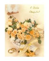 Картинка к книге Каро-открытки - 10-0826/Свадьба/открытка музыкальная