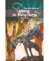 Картинка к книге Борисович Николай Дежнев - Дорога на Мачу-Пикчу