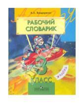 Картинка к книге Александровна Александра Бондаренко - Рабочий словарик. 3 класс