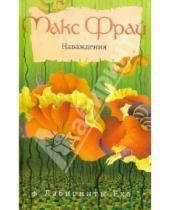 Картинка к книге Макс Фрай - Наваждения