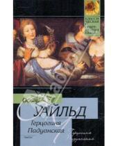 Картинка к книге Оскар Уайльд - Герцогиня Падуанская